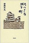 Chiisanajokamachi