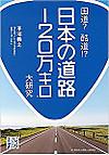 Kokudoukokudou