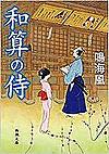 Wasannosamurai