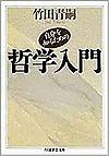 Jibunwoshirutamenotetsugaku