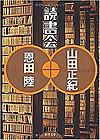Dokushokai