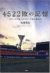 4522hainokiroku