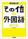 Sonotanogaikokugo