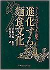 Shinkasurumenshokubunka