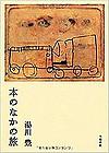 Honnonakanotabi