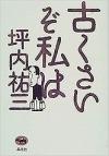 Furukusaizowatashiwa