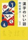 Kanjinoiihanashi