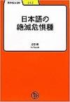 Nihongonozetumetsukigushu