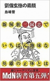 Ryubigentokunosugao