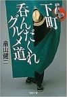 Shitamachinondakure