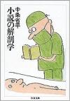 Shousetsunokaibougaku